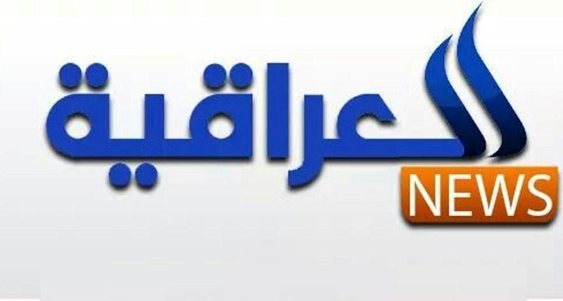 صورة احدث تردد لقناة العراقية نيوز على القمر الصناعي نايل سات وعرب سات