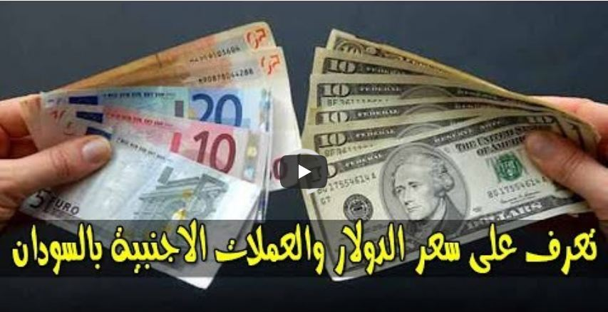 السوق السوداء : عودة صعود اسعار الدولار والعملات الاجنبية والعربية مقابل الجنيه السوداني اليوم الجمعة 19 يوليو 2019م في السودان