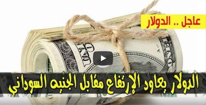 متوسط اسعار العملات في السودان في السوق السوداء (نقدا ) اليوم الثلاثاء 23\07\2019م