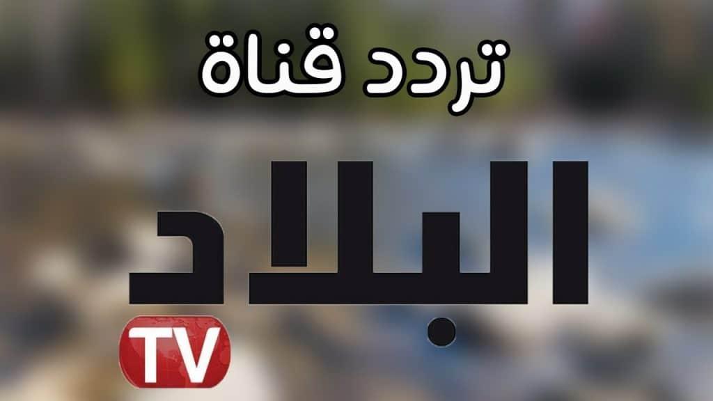 تردد قناة البلاد الجزائرية الفضائية علي النايل سات El Bilad TV