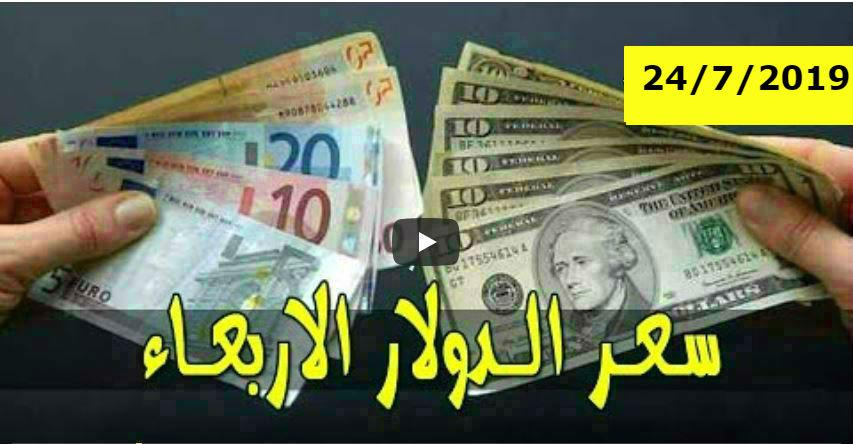 متوسط اسعار العملات في السودان في السوق السوداء (نقدا ) اليوم الأربعاء 24\07\2019م