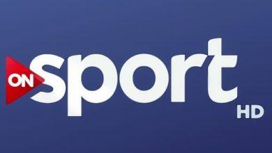 """تردد قناة اون سبورت """" on sport"""" الرياضية على القمر الصناعي المصري نايل سات"""