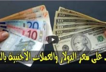استقرار سعر صرف الدولار وأسعار العملات الأجنبية مقابل الجنيه السوداني الأحد 25 اغسطس 2018