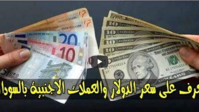 صورة استقرار سعر صرف الدولار وأسعار العملات الأجنبية مقابل الجنيه السوداني الأحد 25 اغسطس 2018