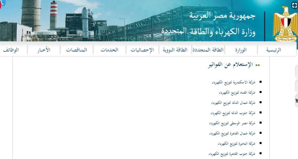 فاتورة كهرباء أغسطس 2019 – جميع المحافظات في مصر.. الاستعلام وطرق السداد فوري و بطاقات الائتمان عبر الإنترنت