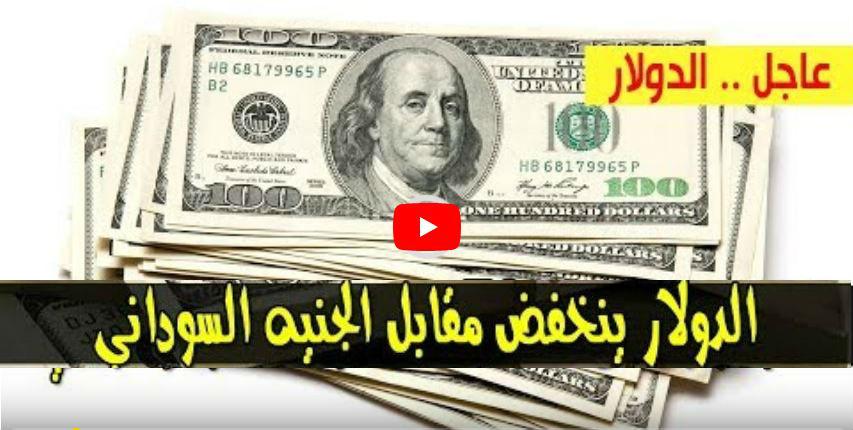 انخفاض كبير في سعر الدولار و اسعار العملات الاجنبية مقابل الجنيه السوداني في تعاملات اليوم السبت 3 اغسطس 2019م