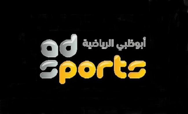 تردد قناة ابوظبي الرياضية 1 hd بث مباشر على قمر النايل سات