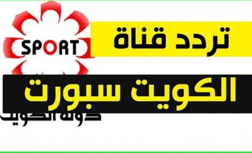 استقبل واضبط تردد قناة الكويت الرياضية على النايل سات وجميع الأقمار الصناعية