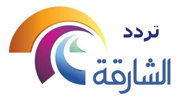 صورة تردد قناة الشارقة الرياضية 2019 sharajh TV الناقلة لمباراة ارسنال وبرشلونة تحديث أغسطس على العربسات و النايلسات الفضائي