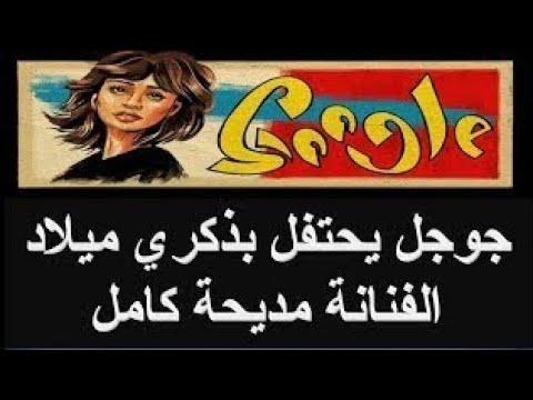 "Photo of ""غوغل"" يحتفي بالفنانة مديحة كامل لكنه يخطئ في سنة ميلادها"
