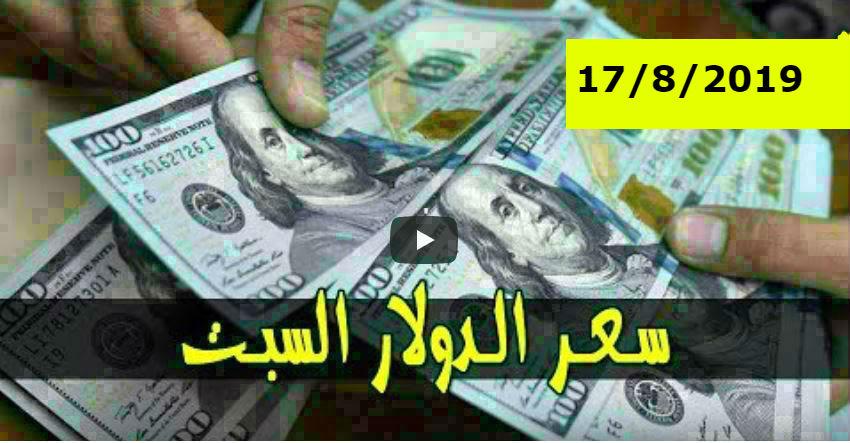 Photo of اسعار العملات صباح اليوم في السودان السبت 17-8-2019 في السوق السوداء والبنوك