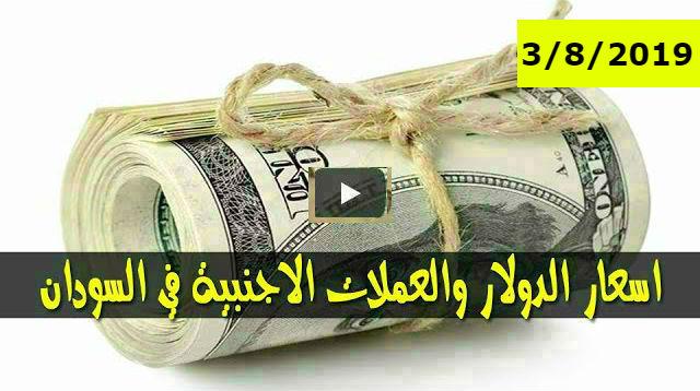 Photo of سعر الدولار اليوم مقابل الجنية السوداني في السوق الاسود والبنك اليوم السبت 3-8-2019