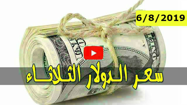 صورة سعر الدولار اليوم مقابل الجنية السوداني في السوق الاسود والبنك المركزي الثلاثاء 6-8-2019