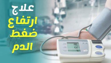 15 طريقة طبيعية لخفض ضغط الدم وبدون أدوية