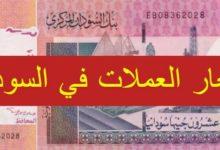 ارتفاع سعر الدولار وأسعار العملات الاجنبية مقابل الجنيه السوداني اليوم الأربعاء 25 سبتمبر 2019م