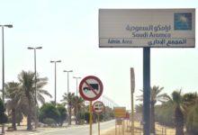 Photo of فرنسا: ادعاء الحوثيين أنهم هاجموا منشئات النفط السعودية 'غير موثوق بها'