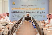 وزارة العدل السعودية تطلق 15 خدمة إلكترونية جديدة لتبسيط الإجراءات