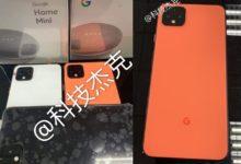 """تشمل خيارات الألوان المشهورة لسلسلة Pixel 4 """" Oh so Orange"""""""