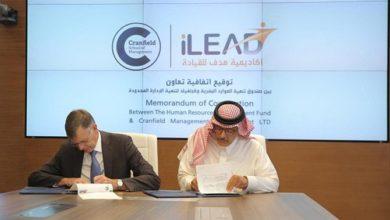 صورة الصندوق السعودي لتنمية الموارد البشرية يوقع اتفاقية تعاون مع الجامعة البريطانية