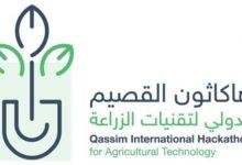 المملكة العربية السعودية تستضيف أكبر هاكاثون في الشرق الأوسط للتكنولوجيا الزراعية