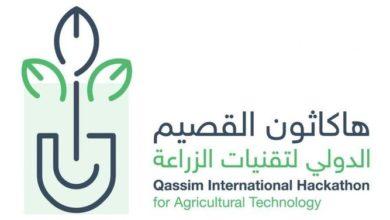 Photo of المملكة العربية السعودية تستضيف أكبر هاكاثون في الشرق الأوسط للتكنولوجيا الزراعية