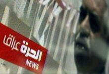 """Photo of العراق يوقف إذاعة """"الحرة"""" التي تمولها الولايات المتحدة بسبب التحقيق في الكسب غير المشروع"""