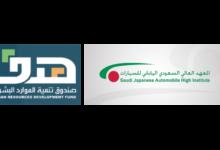 الصندوق السعودي لتنمية الموارد البشرية و SJAHI يستكشفان العلاقات في خدمة إصلاح السيارات