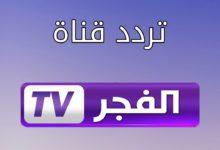 صورة تردد قناة الفجر الجزائرية الجديد على قمرى نايل سات وياه سات