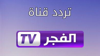 تردد قناة الفجر الجزائرية الجديد على قمرى نايل سات وياه سات