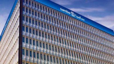 صورة مجموعة سامبا المالية السعودية تبيع سندات مدتها خمس سنوات بقيمة مليار دولار