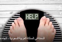 السمنة في المملكة العربية السعودية في اتجاه متزايد، اليك العلاج اللازم