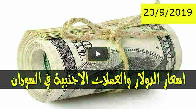 أسعار الدولار والعملات مقابل الجنيه السوداني اليوم الاثنين 23 سبتمبر 2019م في السوق السوداء والبنك