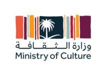 وزارة الثقافة السعودية تطلق دورات تدريبية لصانعي الأفلام