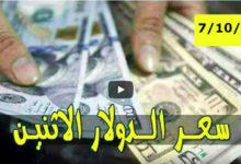 صورة بالارقام اسعار الدولار وصرف العملات الاجنبية والعربية مقابل الجنيه السوداني اليوم الإثنين 7 اكتوبر 2019م في السودان