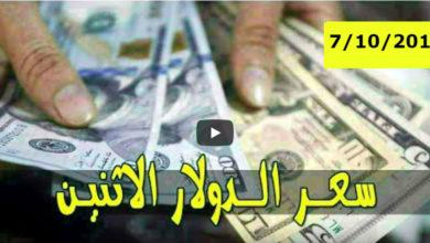 بالارقام اسعار الدولار وصرف العملات الاجنبية والعربية مقابل الجنيه السوداني اليوم الإثنين 7 اكتوبر 2019م في السودان