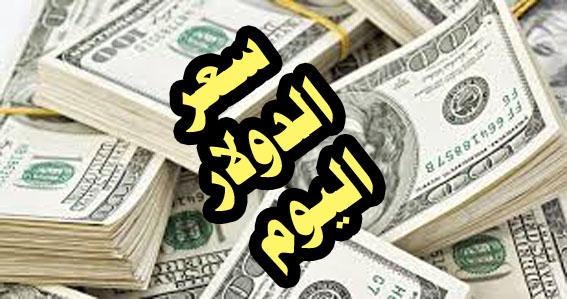 أسعار الدولار برفقة العملات الاجنبية والعربية مقابل الجنيه السوداني اليوم الأحد 13 اكتوبر 2019م في السودان في تعاملات السوق السوداء