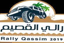 اتحاد السيارات السعودي يستعد لرالي القصيم
