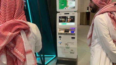 Photo of وزارة الداخلية السعودية تعرض كشك التأشيرة الإلكترونية في معرض جيتكس في دبي