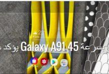 سامسونغ تؤكد أن هاتف Galaxy A91 سيشحن بسرعة 45 وات