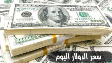 Photo of سعر الجنيه السوداني | اسعار العملات اليوم في السودان السوق الأسود والبنك المركزي الخميس 24-10-2019