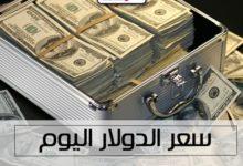صورة سعر الدولار وأسعار صرف العملات الاجنبية مقابل الجنيه السوداني اليوم الأحد 27 اكتوبر 2019 في السوق السوداء