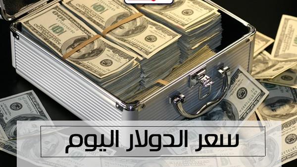 سعر الدولار وأسعار صرف العملات الاجنبية مقابل الجنيه السوداني اليوم الأحد 27 اكتوبر 2019 في السوق السوداء