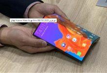 Photo of هواوي تعلن عن هاتفها ميت اكس اس Huawei Mate Xs مع معالج Kirin 990 5G في مارس 2020