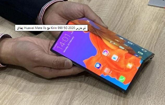 هواوي تعلن عن هاتفها ميت اكس اس Huawei Mate Xs مع معالج Kirin 990 5G في مارس 2020