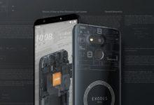 صورة إتش تي سي تطلق هاتفها الجديد Exodus 1s أول هاتف يدعم عملة BTC