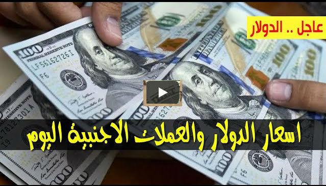 سعر الدولار وأسعار العملات الاجنبية مقابل الجنيه السوداني اليوم الخميس 31 اكتوبر 2019م في السوق السوداء
