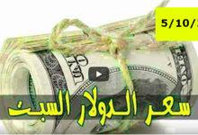 صورة استقرار اسعار الدولار والعملات الاجنبية مقابل الجنيه السوداني اليوم السبت 5 اكتوبر 2019م في السوق السوداء