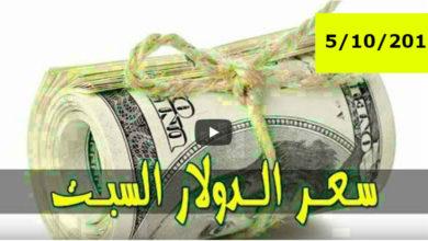 استقرار اسعار الدولار والعملات الاجنبية مقابل الجنيه السوداني اليوم السبت 5 اكتوبر 2019م في السوق السوداء