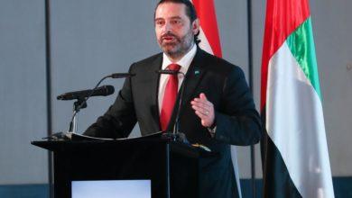 Photo of الحريري: الحكومة اللبنانية ترفض أي نشاط عدائي ضد دول الخليج