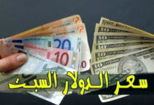 Photo of سعر الدولار وأسعار صرف العملات الأجنبية مقابل الجنيه السوداني اليوم السبت 9 نوفمبر 2019 في السوق السوداء